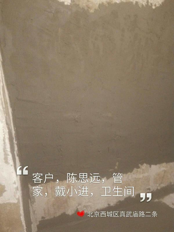 爱空间水电改造_2837091