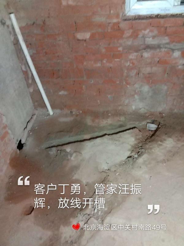 爱空间水电改造_2837416