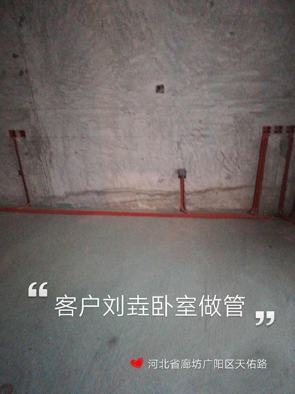 爱空间水电改造完工_2835310