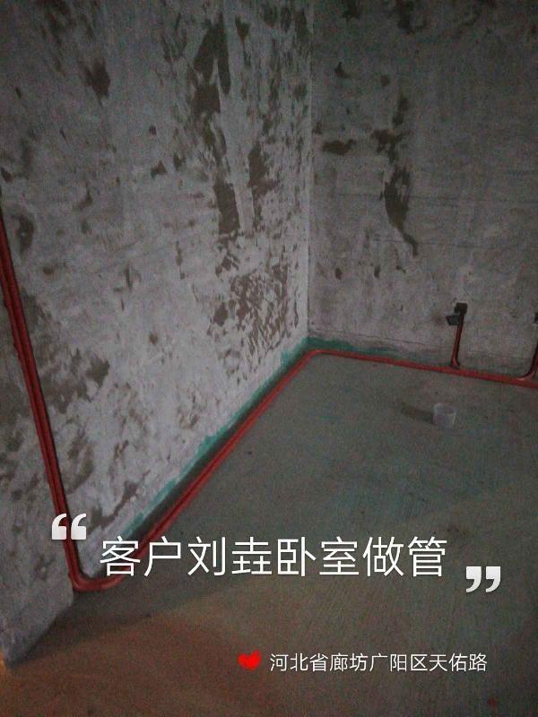 爱空间水电改造完工_2835312