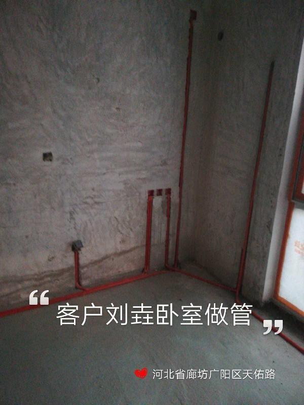 爱空间水电改造完工_2835316
