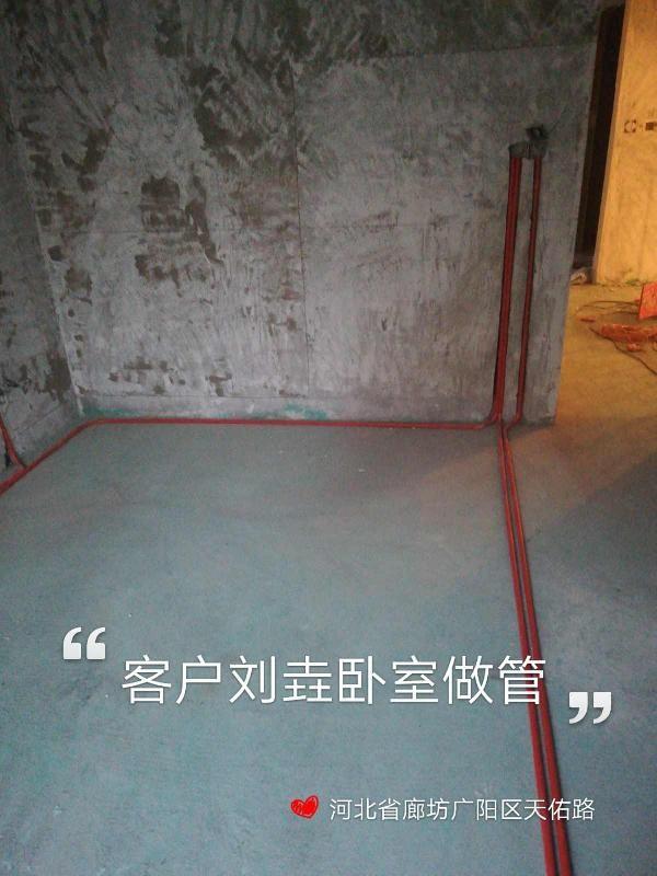 爱空间水电改造完工_2835318