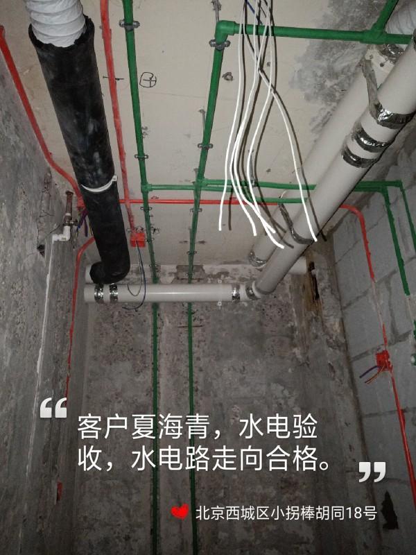 爱空间水电改造_2839129