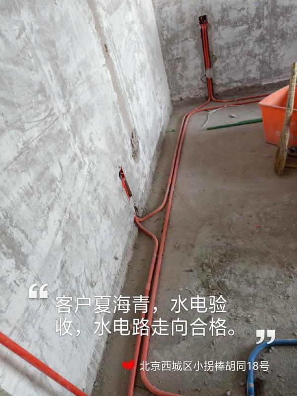 爱空间水电改造_2839130