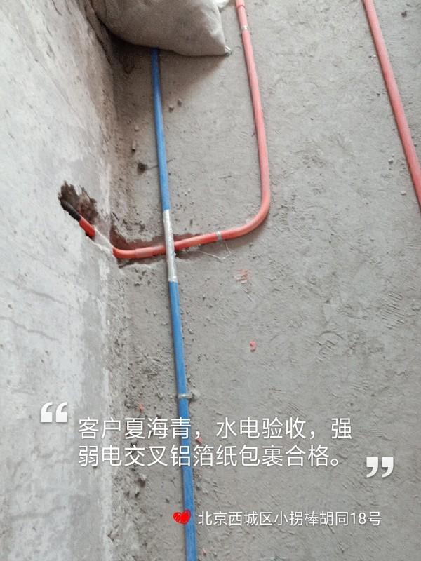 爱空间水电改造_2839132