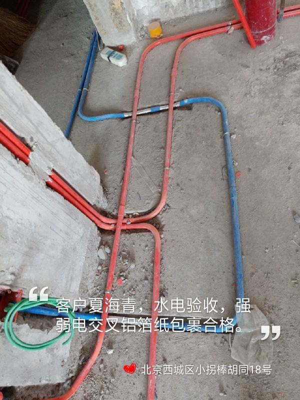 爱空间水电改造_2839133