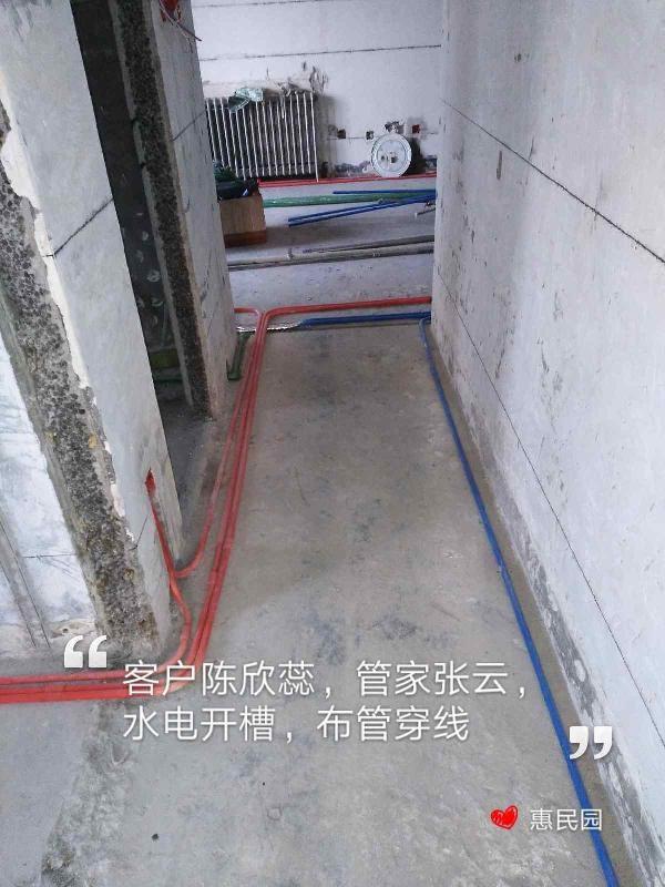 爱空间水电改造_2839350