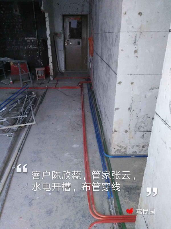 爱空间水电改造_2839351