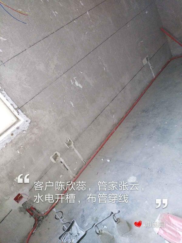 爱空间水电改造_2839352