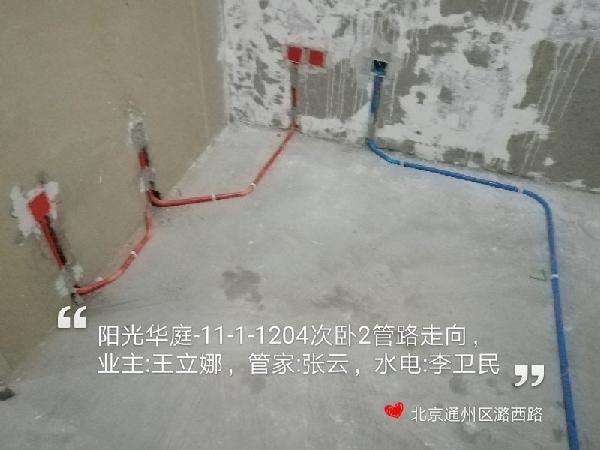 愛空間水電施工_2842380