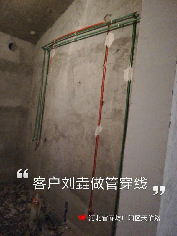 爱空间水电改造完工_2840260