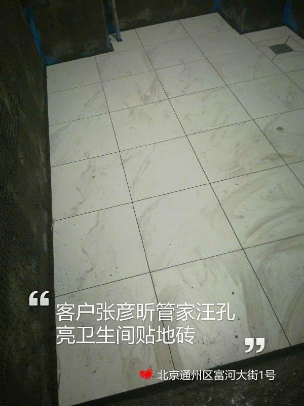 爱空间厨卫贴砖_2842050