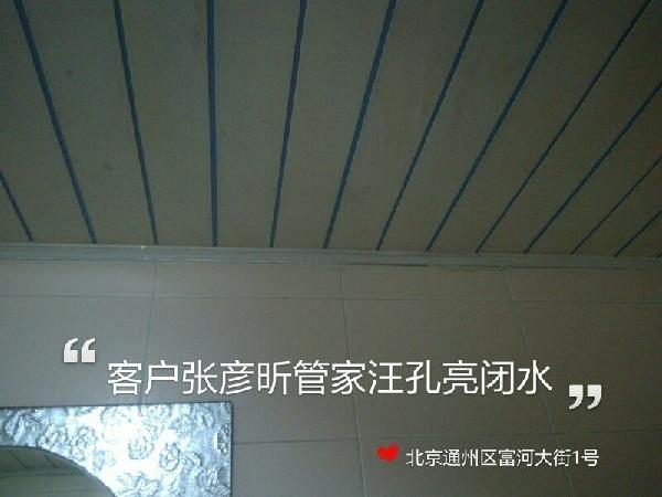 爱空间厨卫贴砖_2842052
