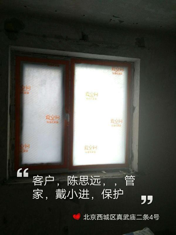 爱空间水电改造_2842814