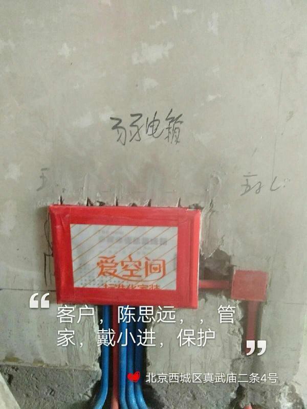 爱空间水电改造_2842816