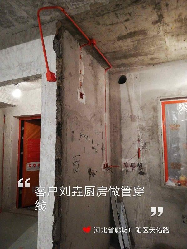 爱空间水电改造完工_2843004
