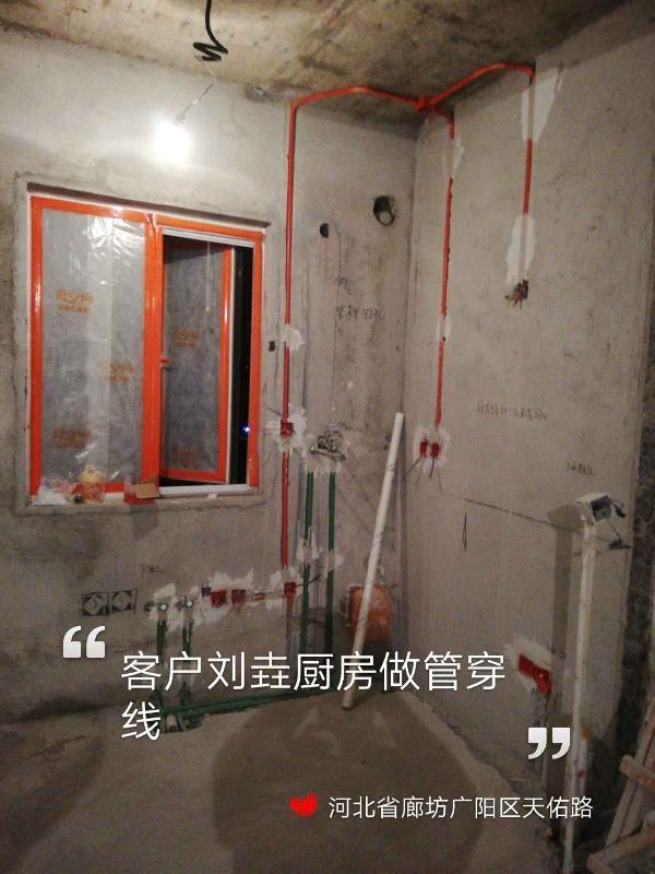 爱空间水电改造完工_2843005