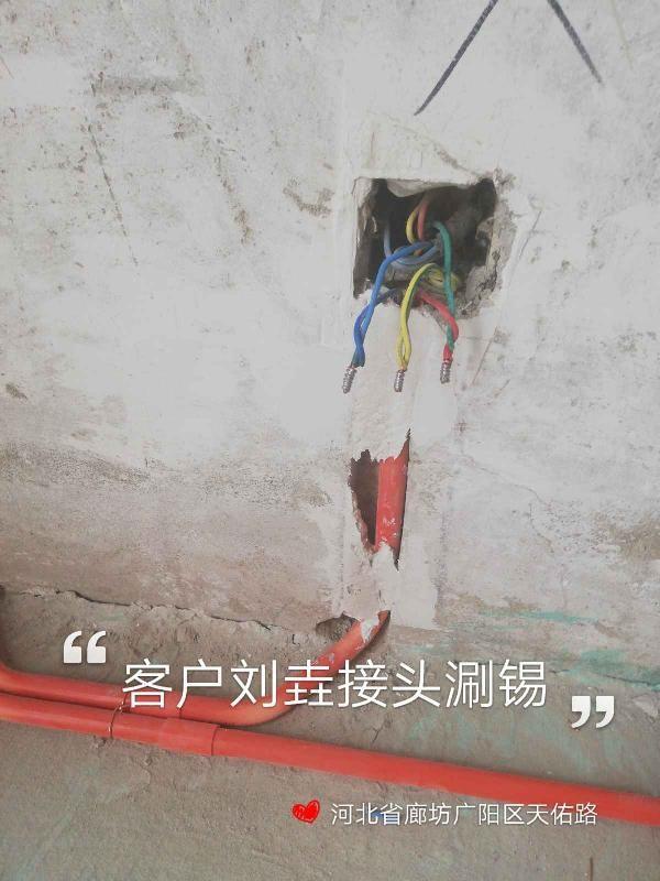 爱空间水电改造完工_2843006