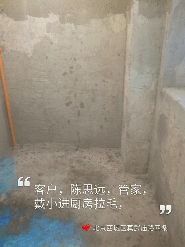 爱空间水电改造_2850039