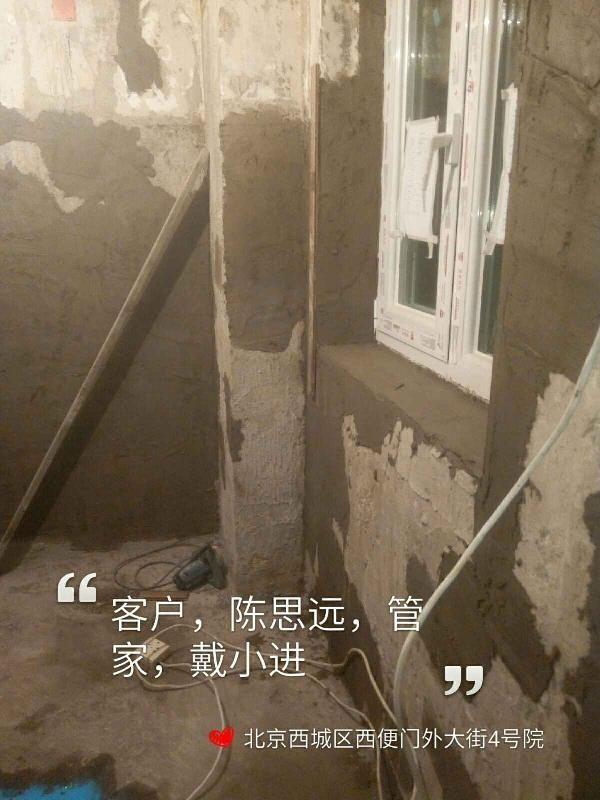爱空间水电改造_2850040