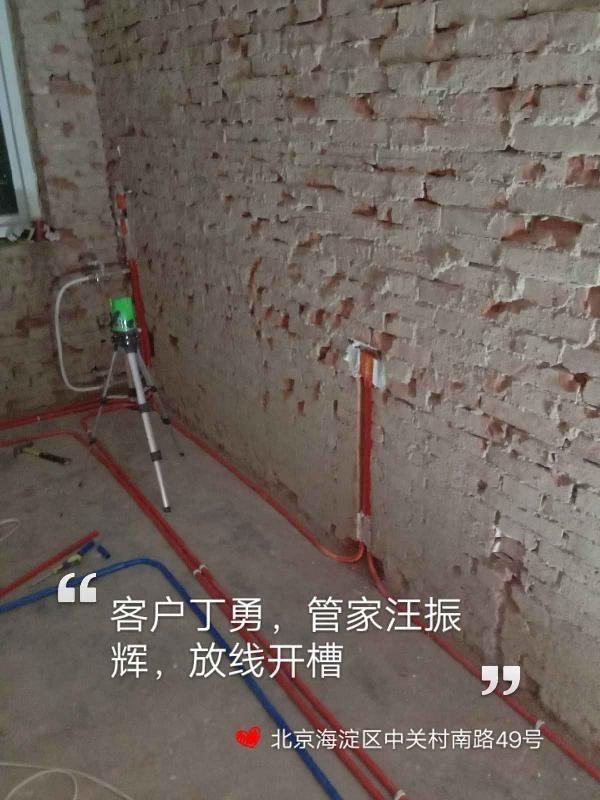爱空间水电改造_2847627