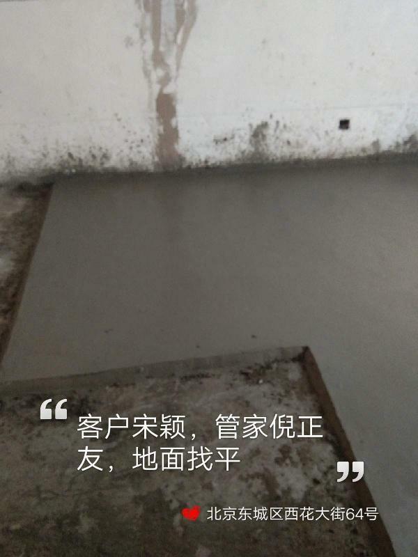 爱空间水电改造_2845576