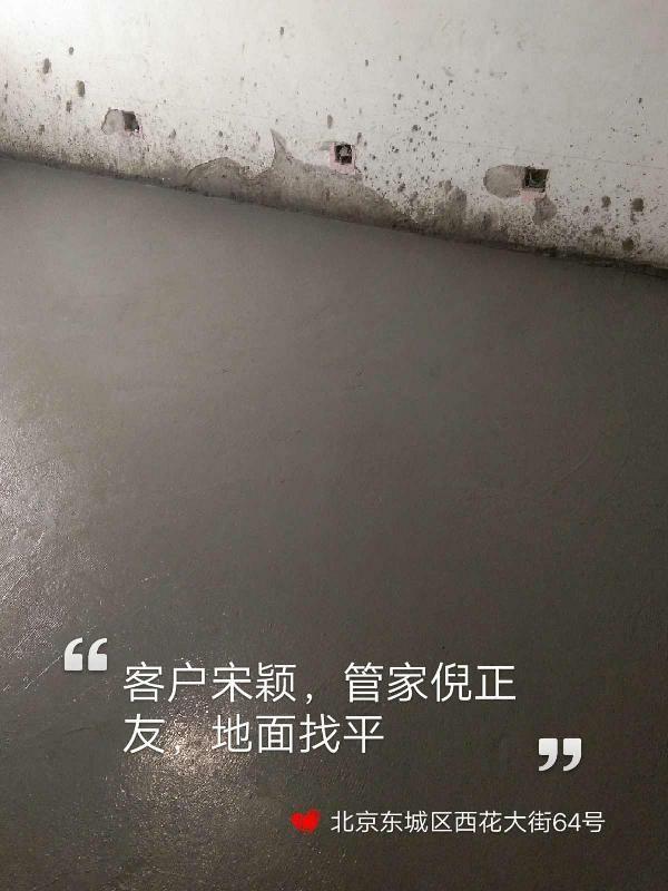 爱空间水电改造_2845578