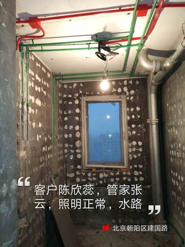 爱空间水电改造_2850836