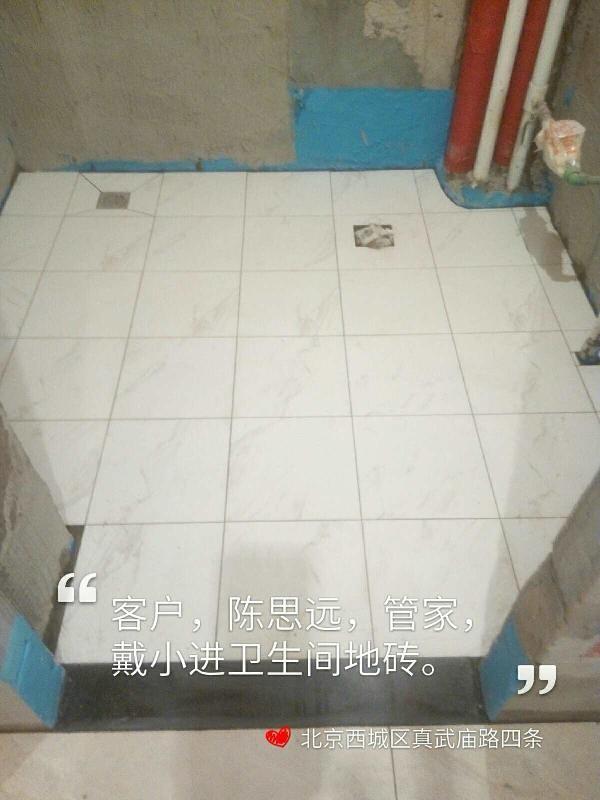 爱空间水电改造_2856494