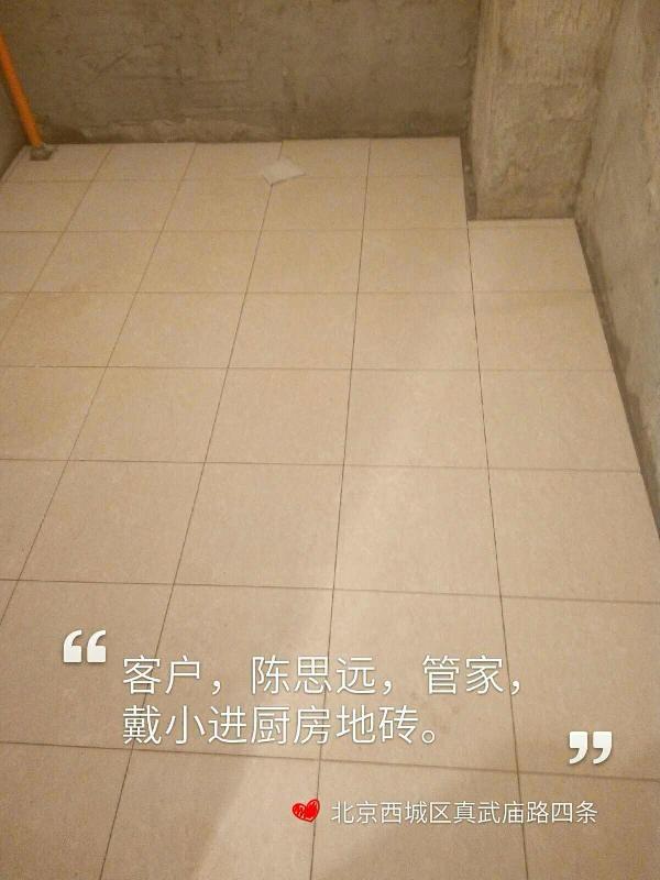 爱空间水电改造_2856495