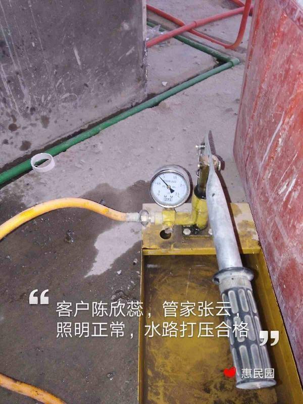爱空间水电改造_2857896