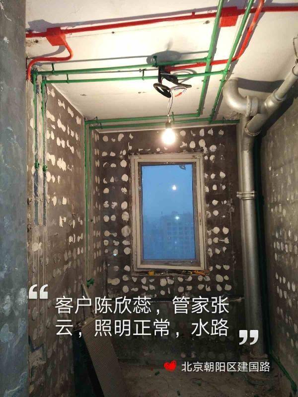 爱空间水电改造_2857898