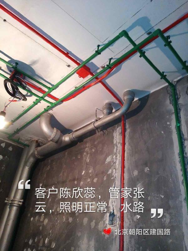 爱空间水电改造_2857899