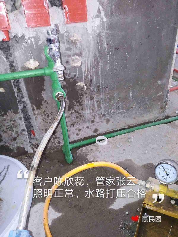 爱空间水电改造_2857900