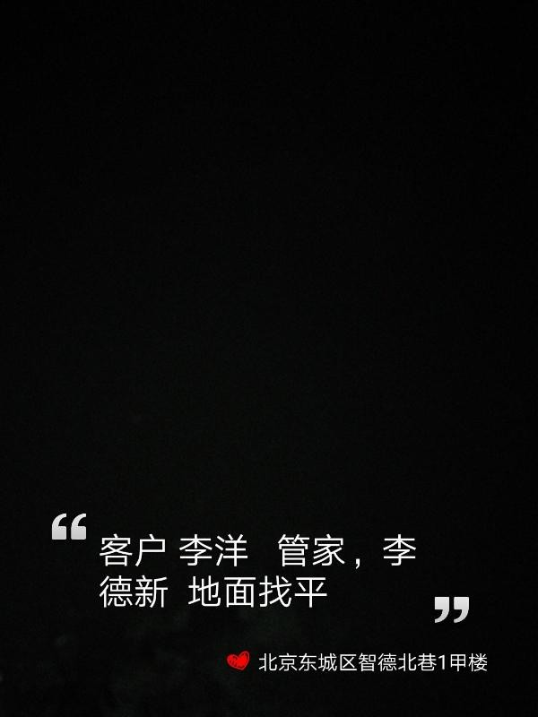 愛空間水電改造_2853075
