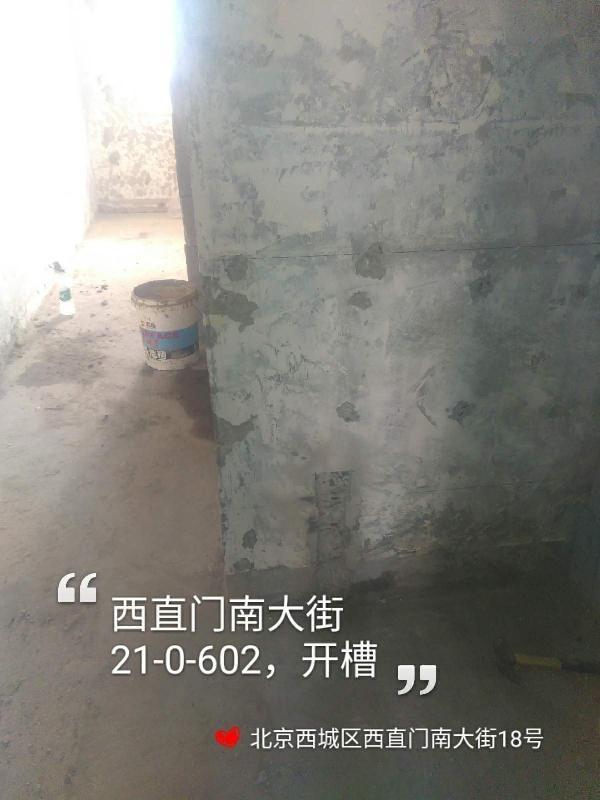 爱空间水电改造_2855721