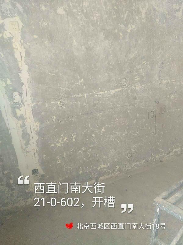 爱空间水电改造_2855722
