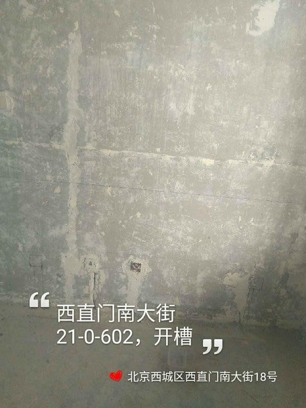 爱空间水电改造_2855725