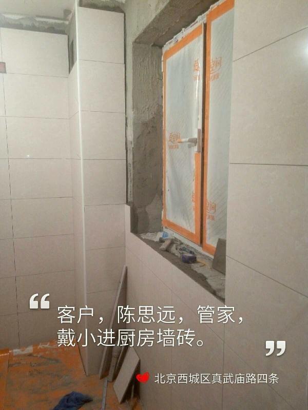 爱空间水电改造_2862689