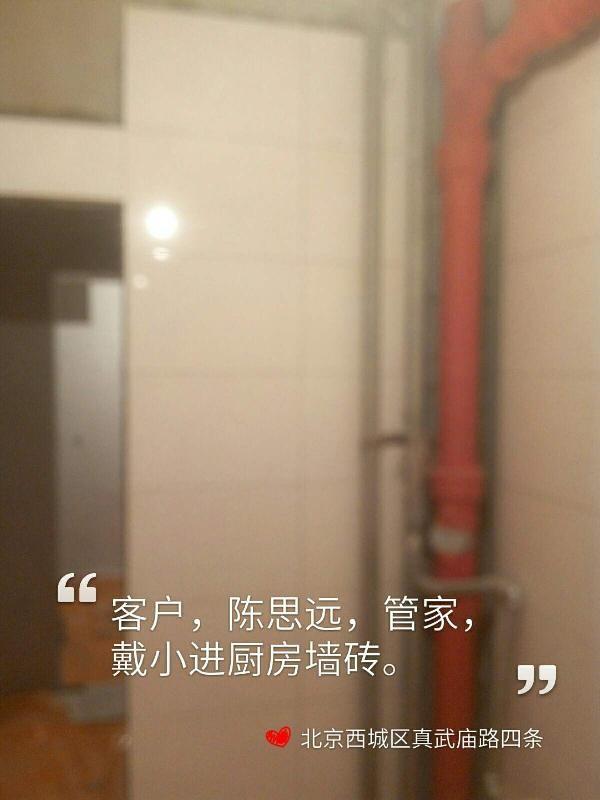 爱空间水电改造_2870490