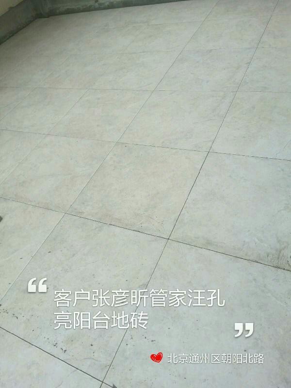爱空间厨卫贴砖_2867713
