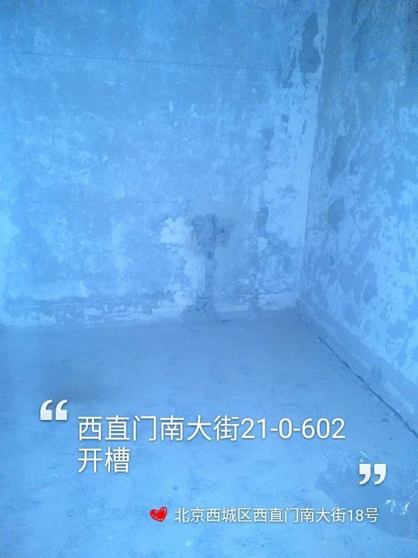 爱空间水电改造_2869381