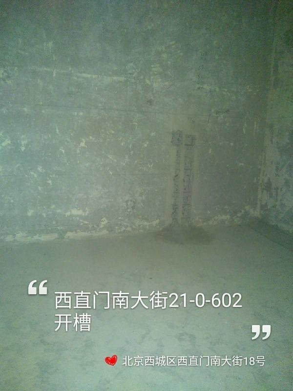 爱空间水电改造_2869382
