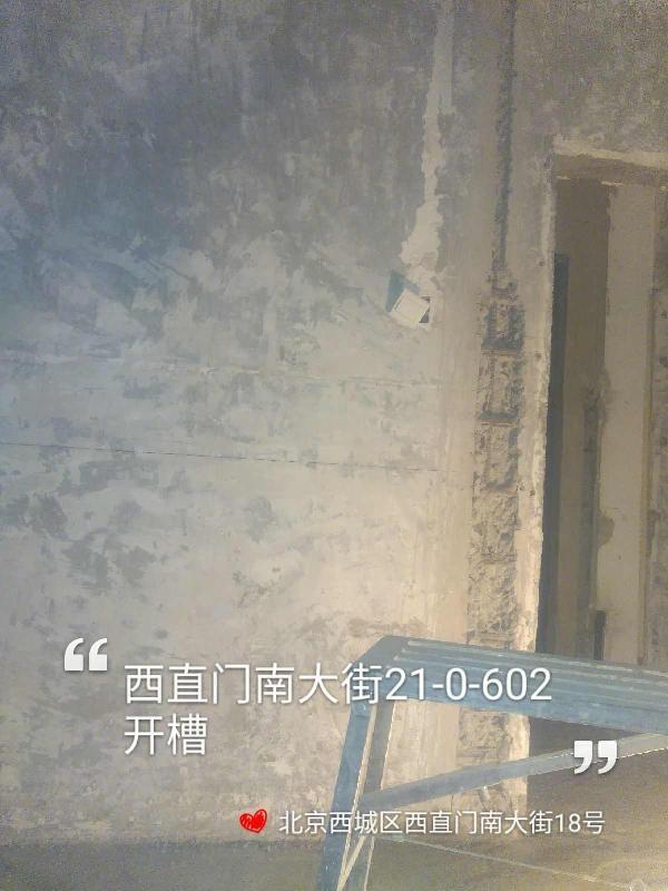 爱空间水电改造_2869383