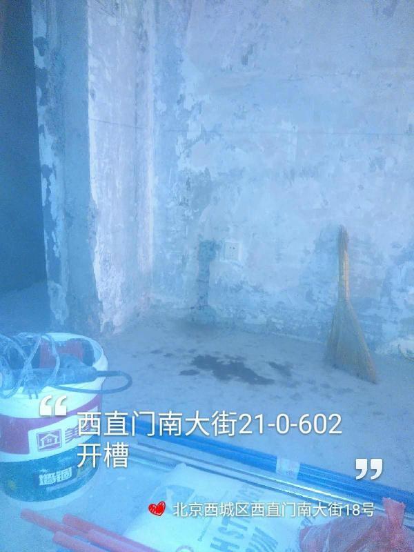 爱空间水电改造_2869384