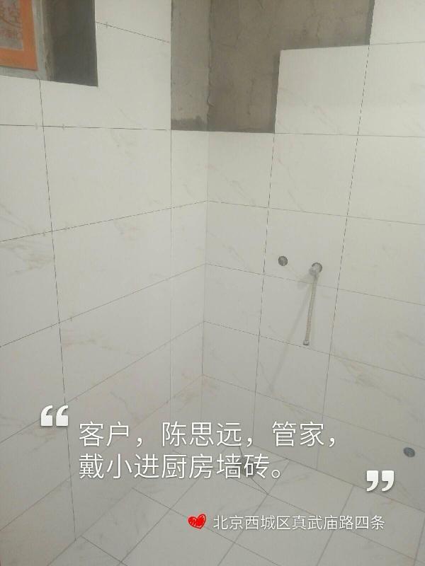 爱空间水电改造_2875736