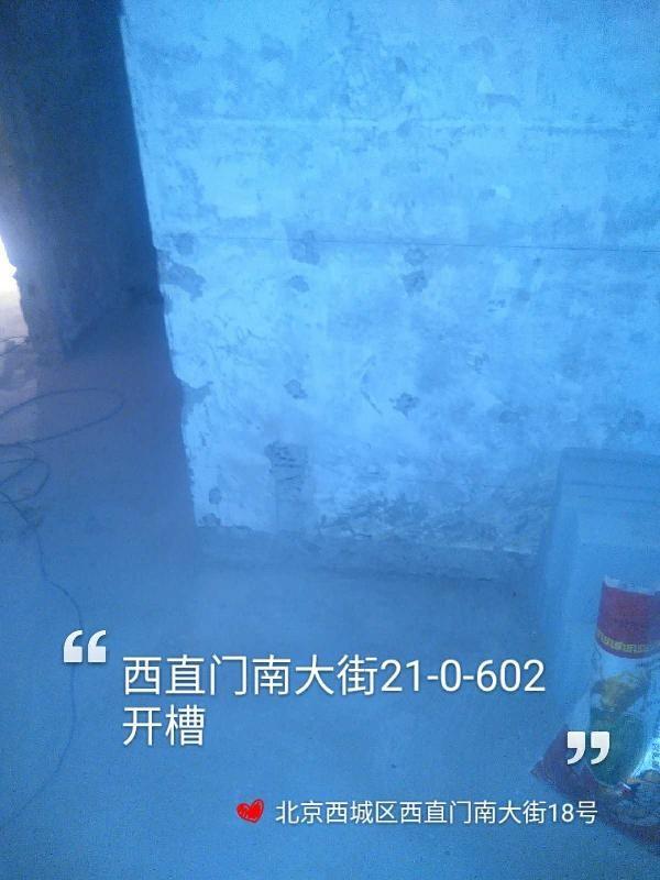 爱空间水电改造_2872885