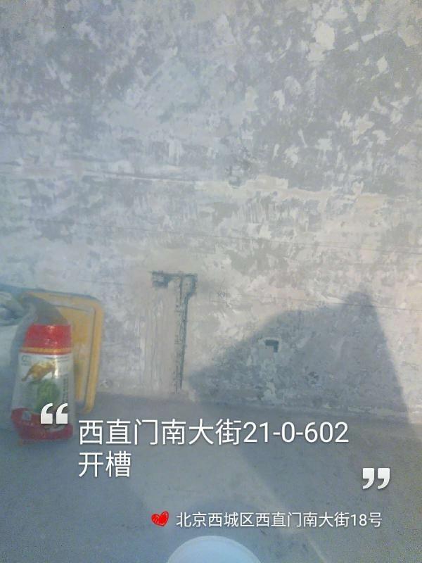 爱空间水电改造_2872886