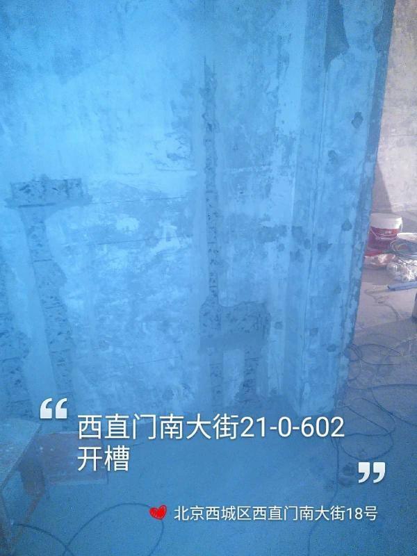 爱空间水电改造_2872890