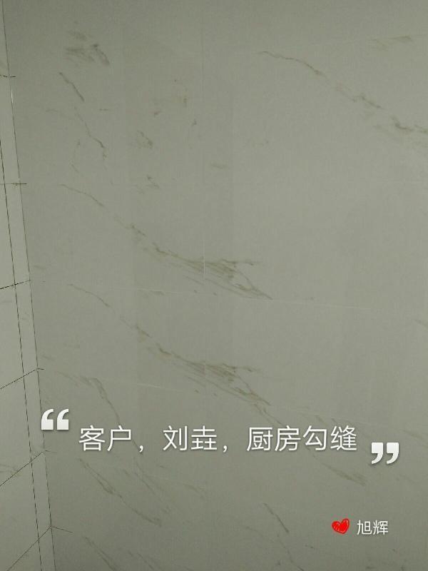 爱空间厨卫墙砖完工_2884532